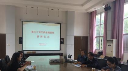 """重庆大学来我校举行""""优秀生源基地""""签约授牌仪式"""
