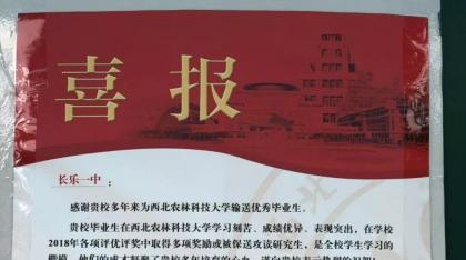 北京师范大学、西北农林科技大学向我校发来喜报