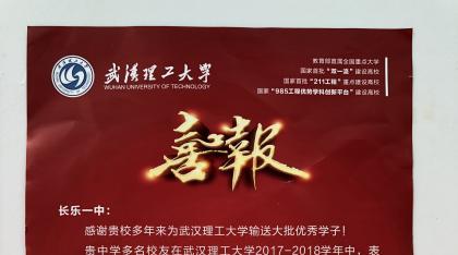 武汉理工大学向我校发来喜报