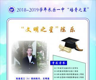 """长乐一中2018-2019学年""""培青之星""""评选结果"""