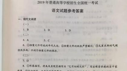 2019高考语文1卷答案