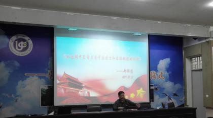 """""""喜迎建国70周年暨庆祝改革开放40周年""""专题报告会"""