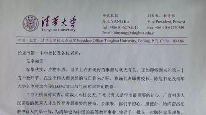 清华大学杨斌副校长代表清华大学向我校发来教师节问候