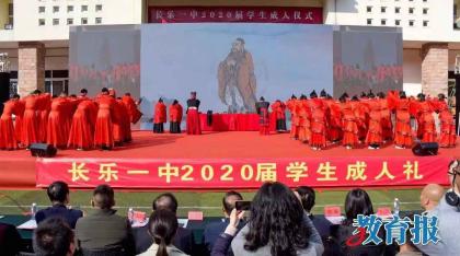 长乐一中2020届学生成人礼