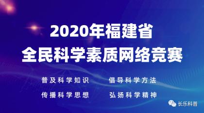 福建省全民科学素质网络竞赛