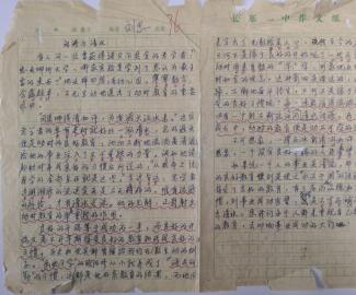 """长乐一中130周年校庆""""培青杯""""征文活动优秀征文选登"""