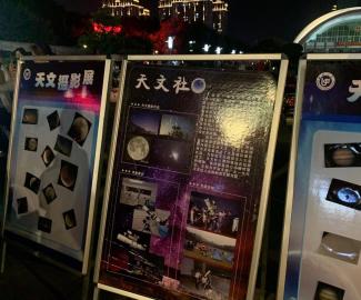 同赏中秋明月,共品天文魅力——长乐一中举办路边天文科普活动